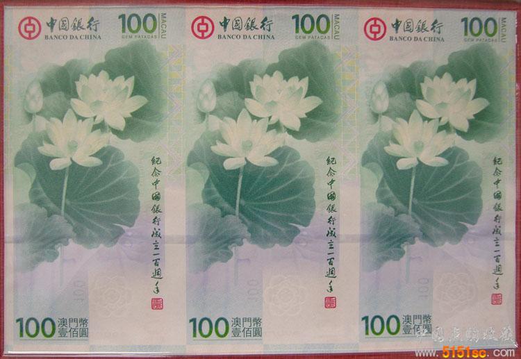荷花 莲花 连体/澳门币纪念钞背面采用了别具一格的竖式构图,以绿色为主色调,...